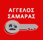 ΣΑΜΑΡΑΣ-LOGO