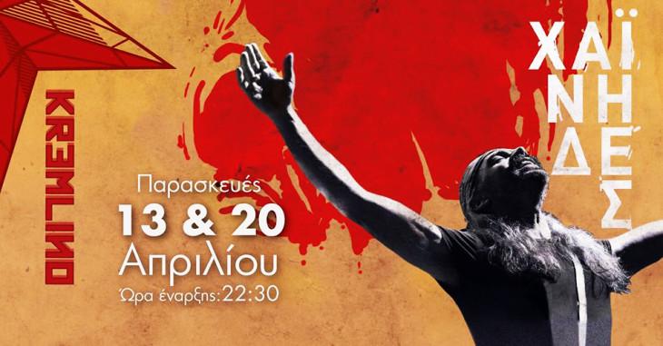 Οι Χαΐνηδες live στο Kremlino του Πειραιά