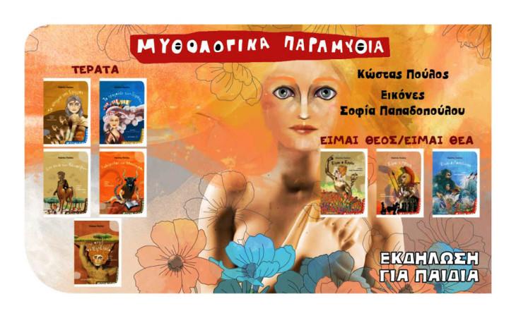 ΒΙΒΛΙΟΠΑΡΟΥΣΙΑΣΗ «Είμαι η Αφροδίτη» από τη σειρά «Μυθολογικά Παραμύθια» στο Ίδρυμα Αικατερίνης Λασκαρίδη