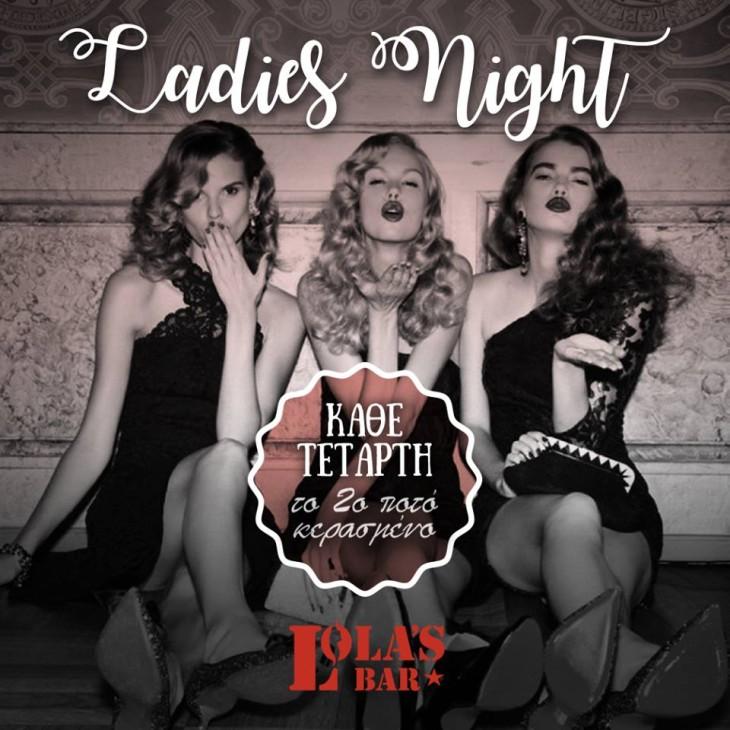 Οι Γυναίκες διασκεδάζουν @ Lola's Tapas Bar