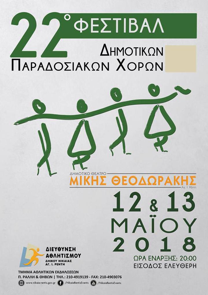 """22ο Φεστιβάλ Παραδοσιακών Χορών στο Δημοτικό θέατρο Ρέντη """"Μίκης Θεοδωράκης"""""""
