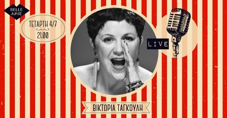 Βικτωρία Ταγκούλη live στο Belle Amie