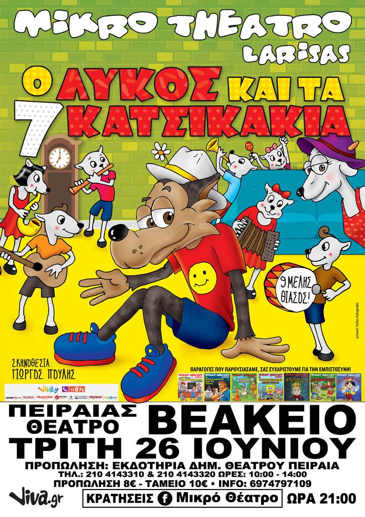 Παιδική Θεατρική Παράσταση «ο Λύκος και τα 7 Κατσικάκια» στο Βεάκειο Θέατρο Πειραιά