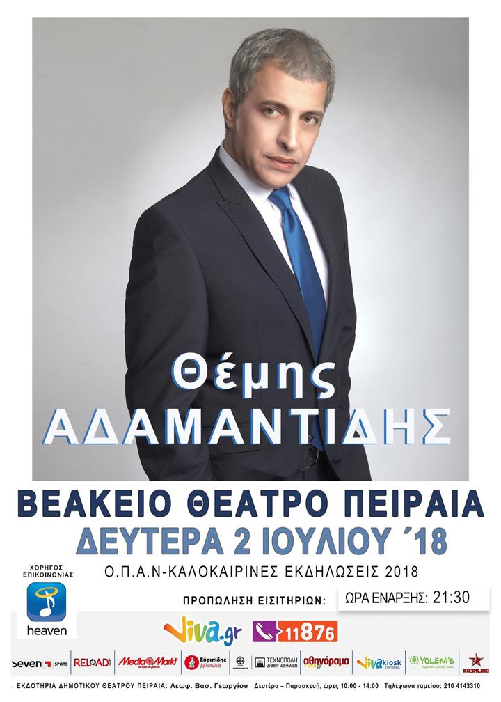 Ο Θέμης Αδαμαντίδης στο Βεάκειο Θέατρο Πειραιά