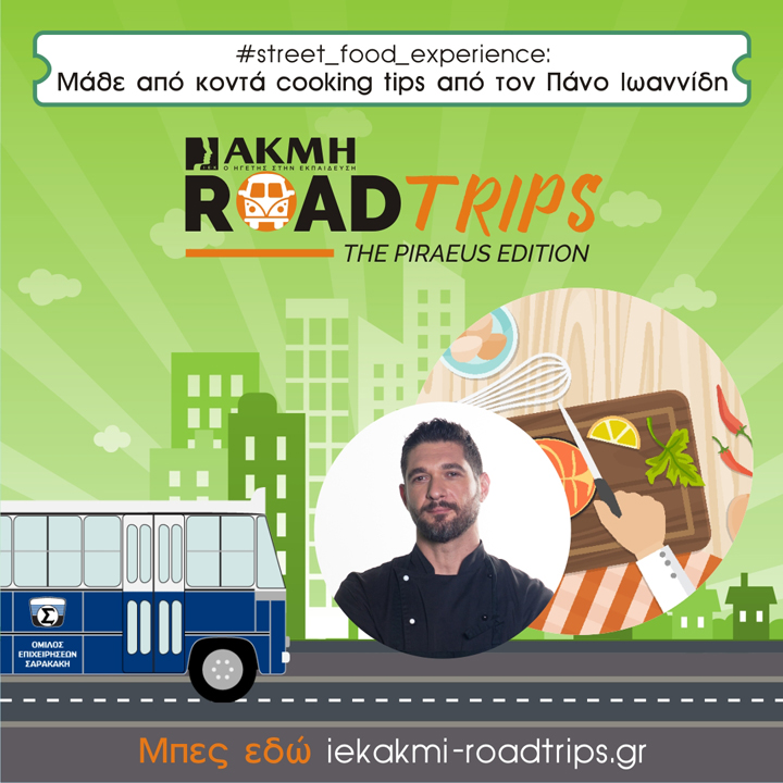 THE STREET FOOD EXPERIENCE: LIVE COOKING SESSION ΑΠΟ ΤΟΝ ΚΑΤΑΞΙΩΜΕΝΟ ΣΕΦ ΠΑΝΟ ΙΩΑΝΝΙΔΗ