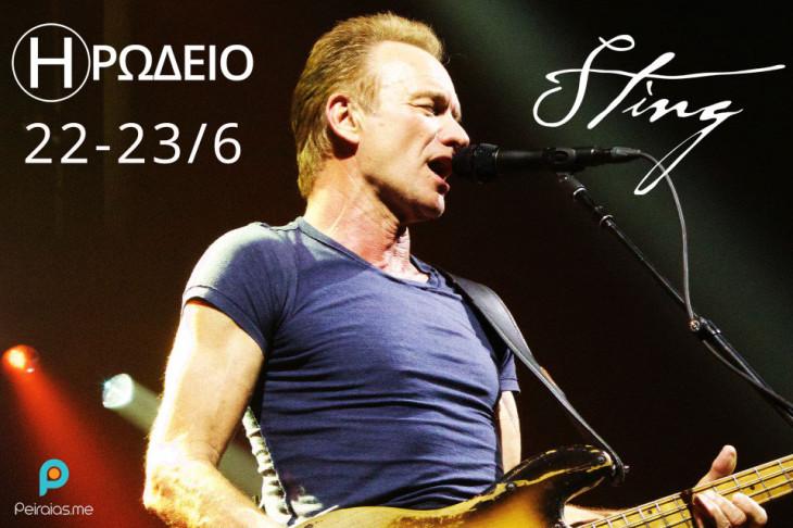 Ο Sting στο Ηρώδειο για 2 συναυλίες !!!