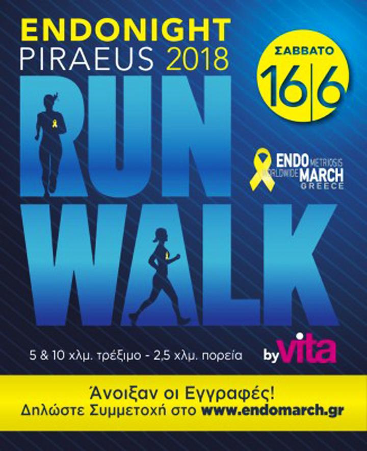 Ο Πειραιάς φιλοξενεί τον αγώνα δρόμου Endomarch Piraeus Night Run