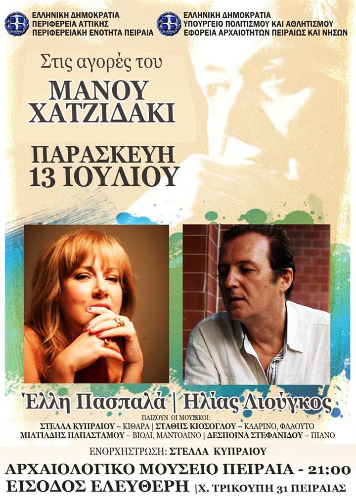 Συναυλία-αφιέρωμα στο Μάνο Χατζιδάκι στο Αρχαιολογικό Μουσείο Πειραιά