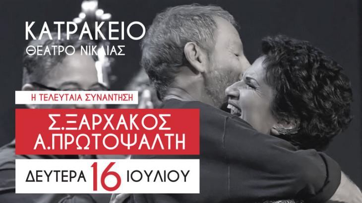 Σταύρος Ξαρχάκος – Άλκηστις Πρωτοψάλτη στο Κατράκειο Θέατρο Νίκαιας