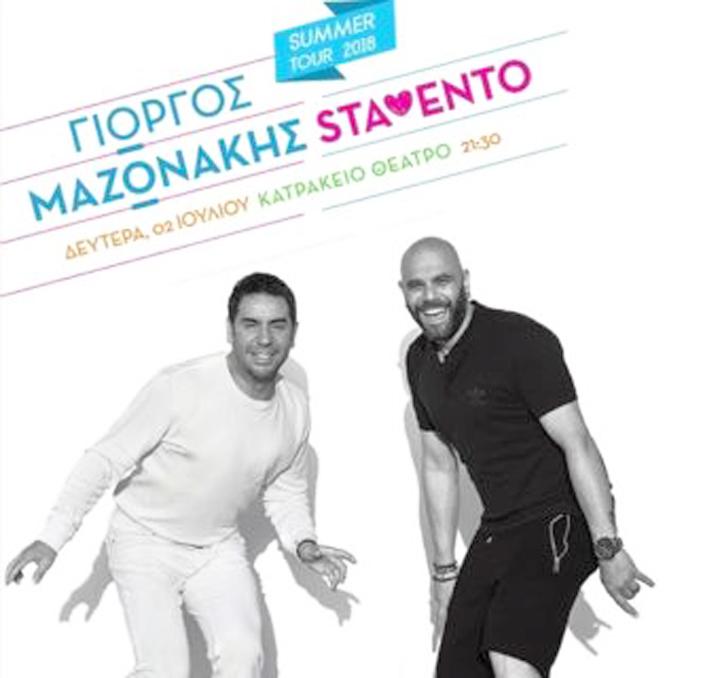 Γιώργος Μαζωνάκης – Stavento live στο Κατράκειο Θέατρο Νίκαιας