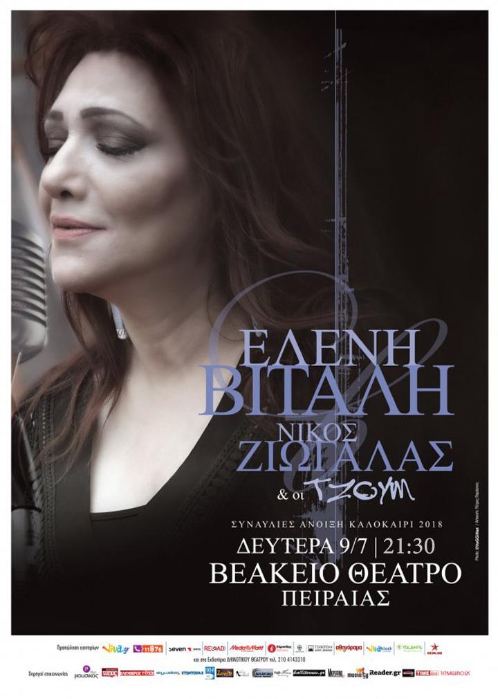 Η Ελένη Βιτάλη live στο Βεάκειο Θέατρο Πειραιά
