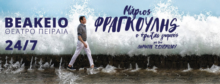 Ο Μάριος Φραγκούλης στο Βεάκειο Θέατρο Πειραιά