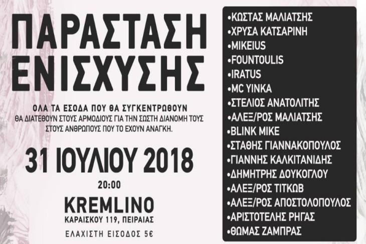 Φεστιβάλ οικονομικής ενίσχυσης για τους πυροπαθείς της Αττικής στο Kremlino του Πειραιά