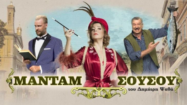 Θεατρική παράσταση «Μαντάμ Σουσού» στο Βεάκειο Θέατρο Πειραιά