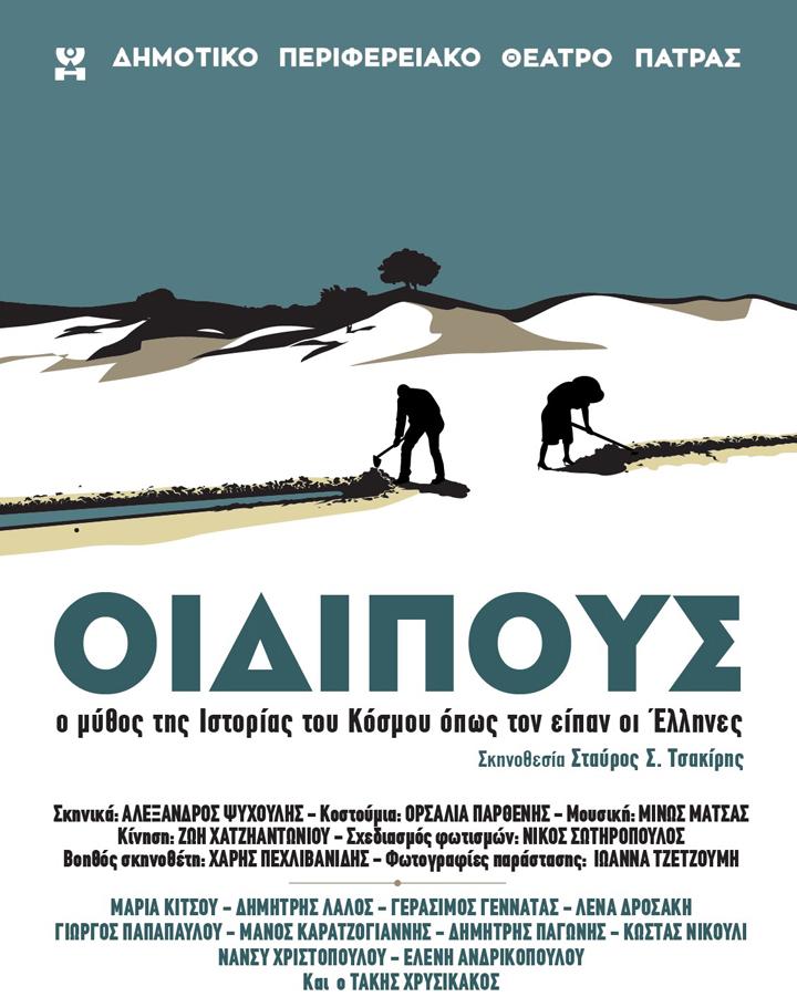 Οιδίπους:  «Ο μύθος της Ιστορίας του Κόσμου όπως τον είπαν οι Έλληνες» στο Κατράκειο Θέατρο Νίκαιας