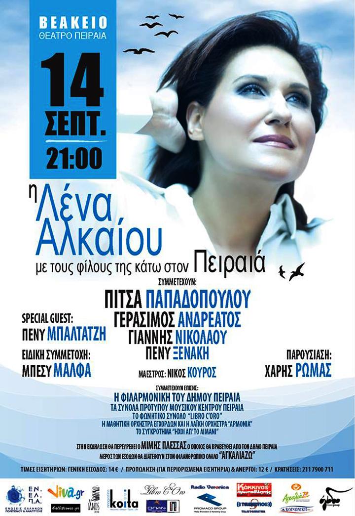 «Η Λένα Αλκαίου …με τους Φίλους της κάτω στον Πειραιά» στο Βεάκειο Θέατρο