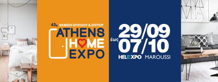43η Έκθεση Σπιτιού – Athens Home Expo