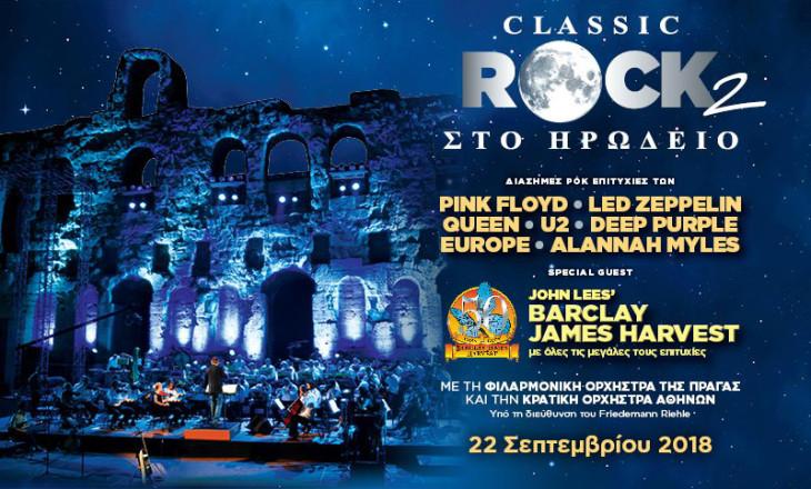 Classic Rock 2 στο Ηρώδειο