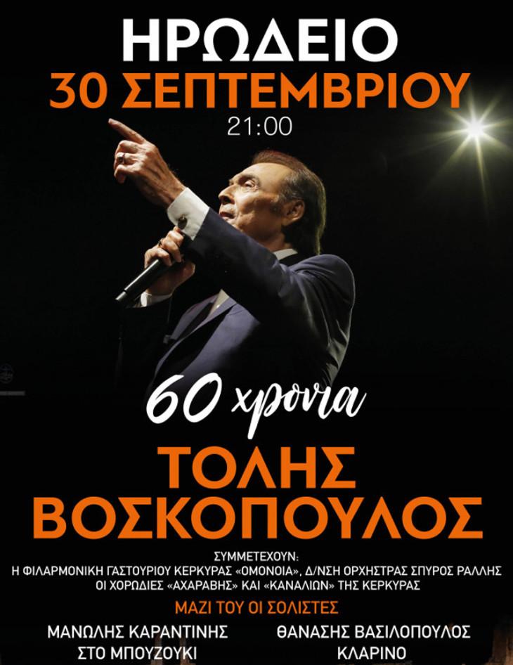 """Τόλης Βοσκόπουλος """"60 χρόνια Τόλης Βοσκόπουλος"""" στο Ηρώδειο"""