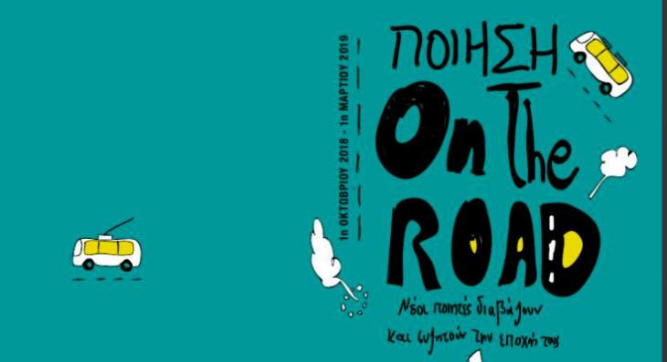 Η Ποίηση «on the road» στο Δημοτικό Θέατρο Πειραιά