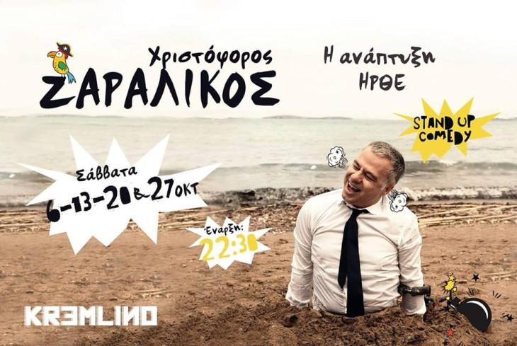 Χριστόφορος Ζαραλίκος @ Kremlino stand up comedy