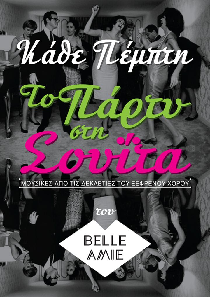 To Πάρτυ στη Σουΐτα του Belle-Amie