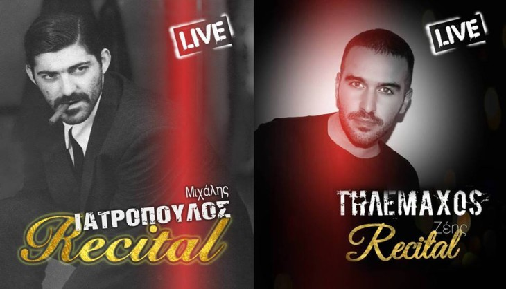 Recital Live @ Lola's Bar