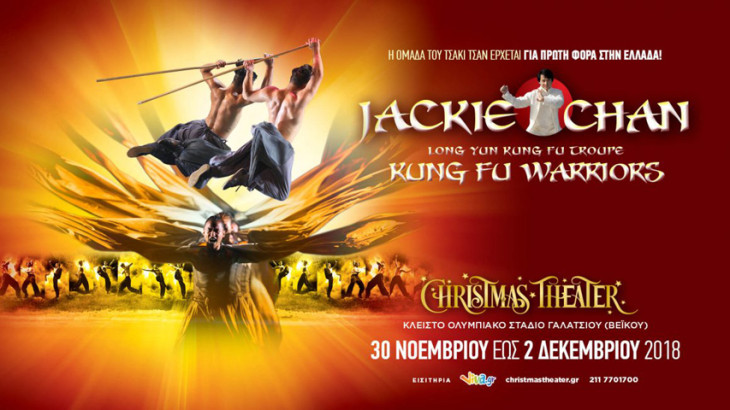 JACKIE CHAN – KUNG FU WARRIORS ΣΤΟ CHRISTMAS THEATER