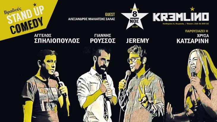 Βραδιές stand up Comedy στο Kremlino