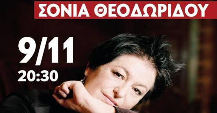 Ένα Μουσικό ταξίδι με τη Σόνια Θεοδωρίδου στο Δημοτικό Θέατρο Πειραιά