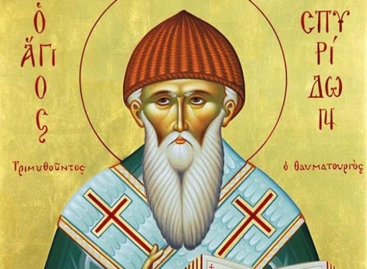 Εορτασμός του Αγίου Σπυρίδωνα Πολιούχου του Πειραιά μας