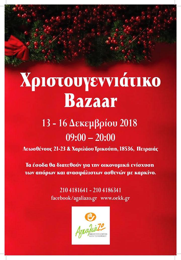 Χριστουγεννιάτικο Bazaar από τον όμιλο εθελοντών ΑγκαλιάΖΩ