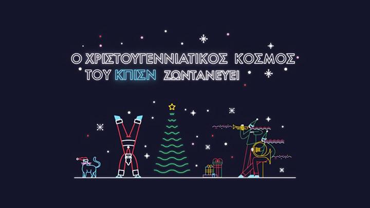 Ο Χριστουγεννιάτικος Κόσμος του Κέντρου Πολιτισμού Ίδρυμα Σταύρος Νιάρχος ζωντανεύει!