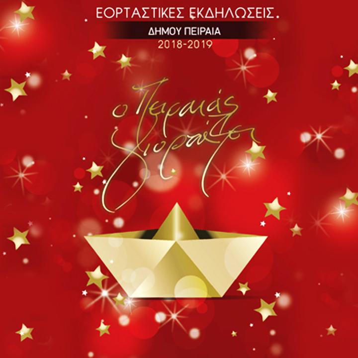 Ο Πειραιάς γιορτάζει – Χριστουγεννιάτικες  εκδηλώσεις 2018-2019
