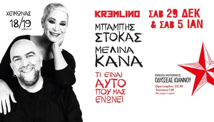 Μπάμπης Στόκας-Μελίνα Κανά live @ Kremlino