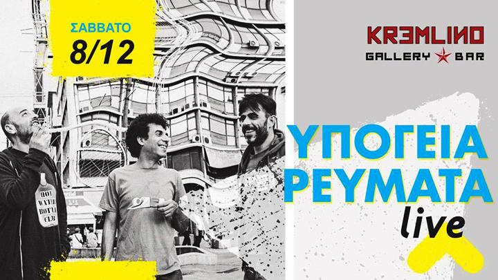 Τα Υπόγεια Ρεύματα live @ Kremlino Gallery Bar