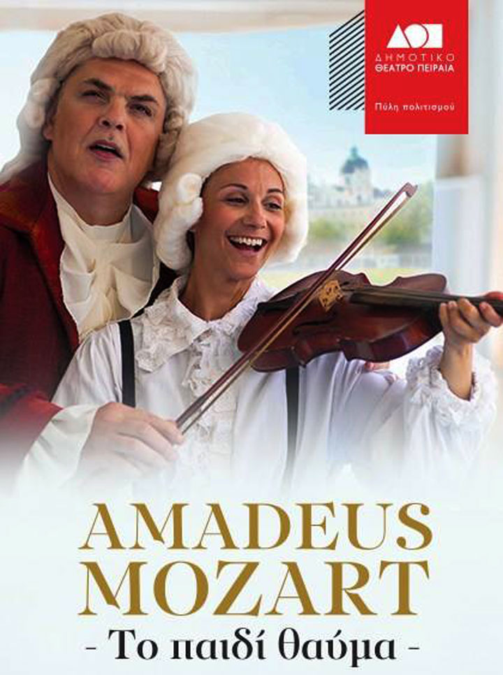 Ο Μικρός Amadeus το Παιδί Θαύμα στο Δημοτικό Θέατρο Πειραιά