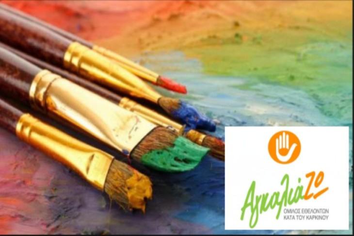 ''ΑγκαλιάΖΩ την Τέχνη'' ομαδική έκθεση για την ενίσχυση του Ομίλου Εθελοντών κατά του καρκίνου