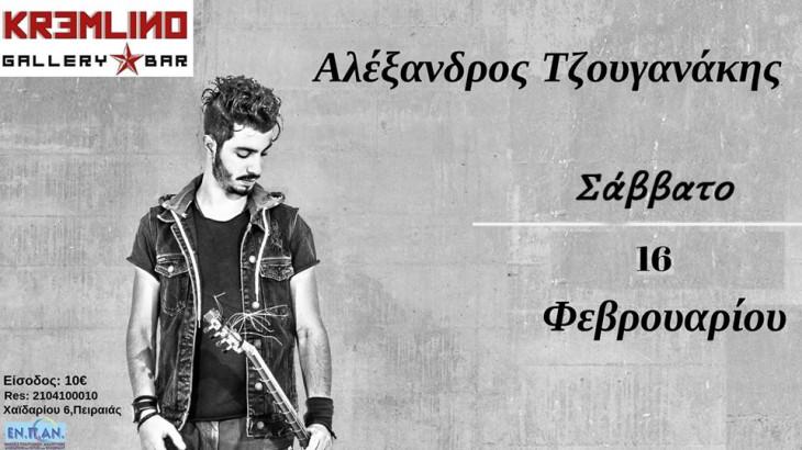 Αλέξανδρος Τζουγανάκης live @ Kremlino Gallery Bar