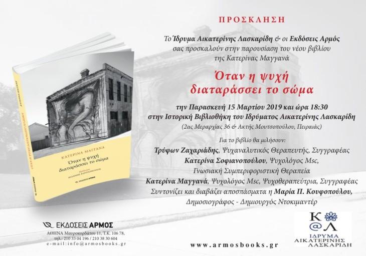 Παρουσίαση Βιβλίου: «Όταν η ψυχή διαταράσσει το σώμα» στη Βιβλιοθήκη Αικατερίνης Λασκαρίδη