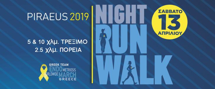 Για 3η χρονιά στον Πειραιά το «Piraeus Night Run Walk»