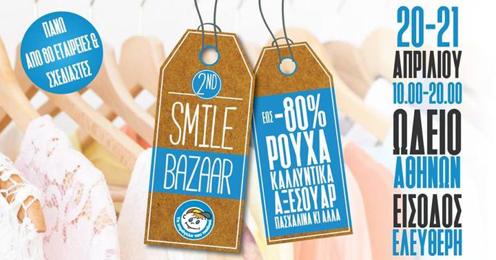 Το Χαμόγελο του Παιδιού διοργανώνει το 2o Smile Bazaar στο Ωδείο Αθηνών