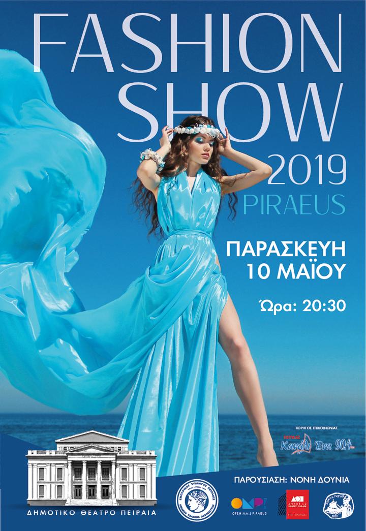 «Fashion Show Piraeus 2019» από τον Εμπορικό Σύλλογο Πειραιά
