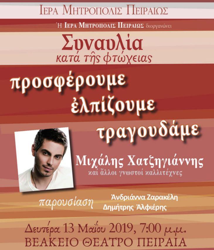 Συναυλία κατά της φτώχειας με τον Μιχάλη Χατζηγιάννη στο Βεάκειο Θέατρο Πειραιά