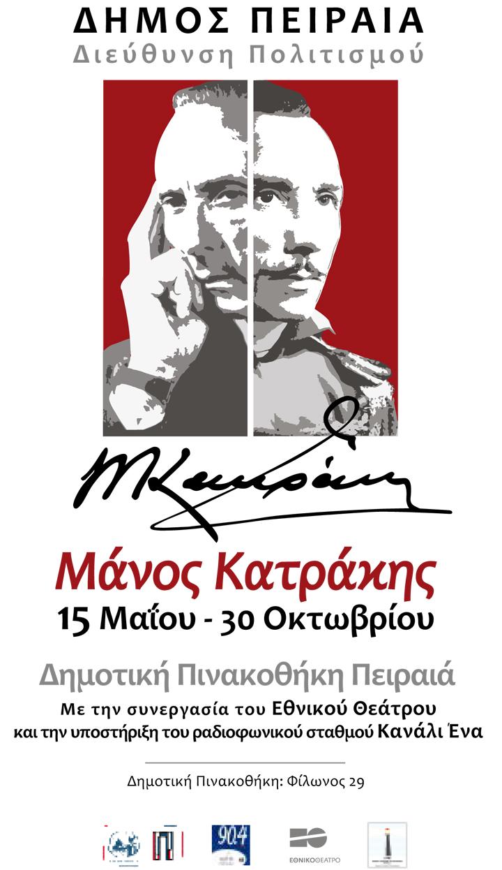 Έκθεση Μάνου Κατράκη στη Δημοτική Πινακοθήκη Πειραιά