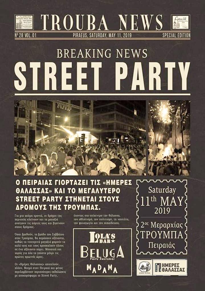 Street Party στους Δρόμους της Τρούμπας «Ημέρες Θάλασσας 2019»