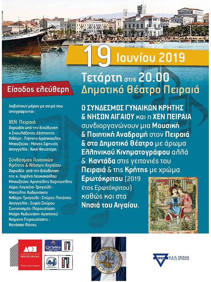 «Ανδρομή στον Πειραιά και στην Κρήτη» στο Δημοτικό Θέατρο Πειραιά
