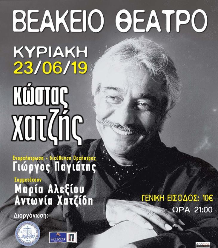Συναυλία Κώστα Χατζή στο Βεάκειο Θέατρο Πειραιά