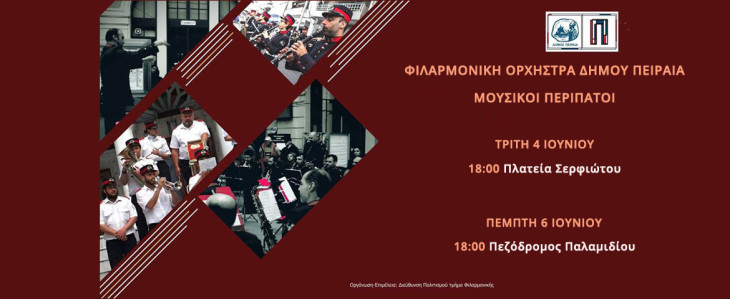 Συνεχίζονται οι Μουσικοί περίπατοι της Φιλαρμονικής Ορχήστρας του Δήμου Πειραιά