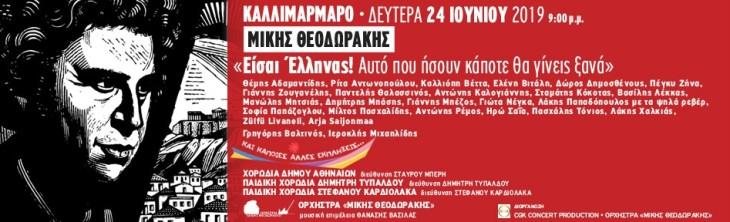 Συναυλία- αφιέρωμα στον Μίκη Θεοδωράκη στο Καλλιμάρμαρο Στάδιο